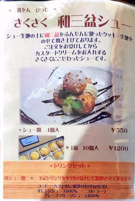祇をんひつじカフェ006.JPG