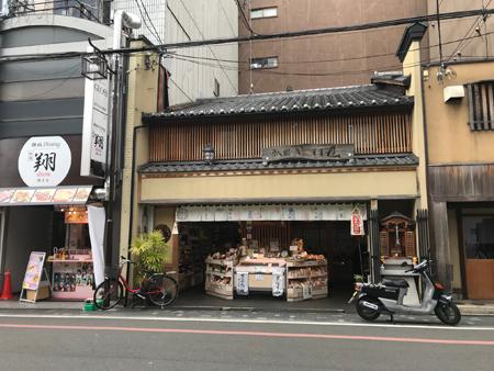 祇園藤村屋001.jpg