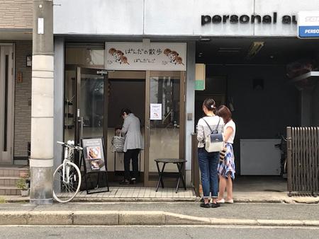 ぱんだの散歩004.jpg