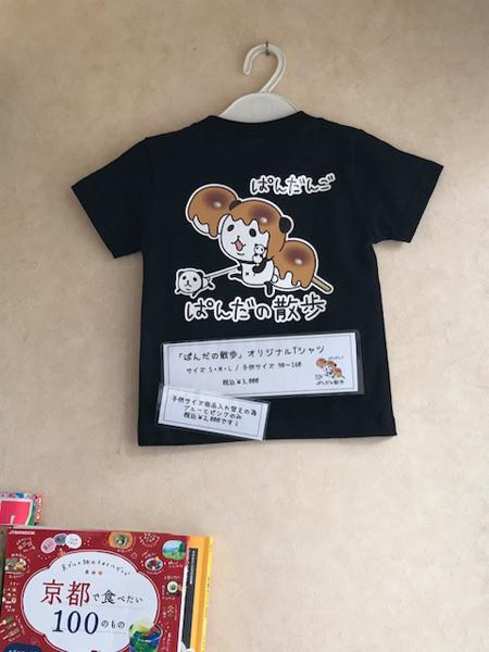 ぱんだの散歩011.jpg