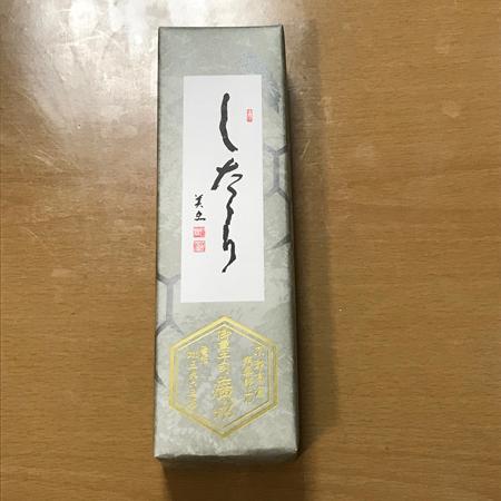 亀廣永002.jpg