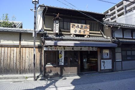 京菓子司富英堂