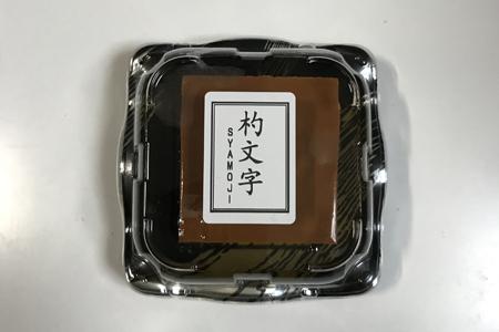 ぷりんの店 杓文字 SYAMOJI