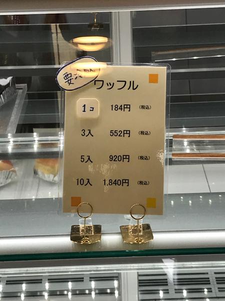 欧風堂ワッフル002.jpg