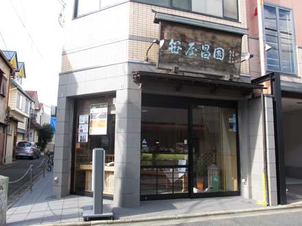 笹屋昌園.JPG